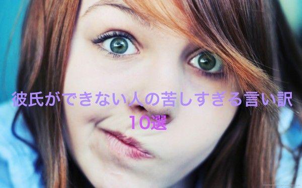 出典:http://www.karesihosii.jp 「彼氏いない歴=年齢」とはいかなくても、長年彼氏がいない女性もいますよね。 自分なりに生活を楽しんでいてキラキラ輝いていれば問題ないのですが、周りがドン引きしてしまうパターンも。 誰の耳にも言い訳にしか聞こえないフレーズを紹介します。 1.恋愛する暇がない 出典:http://彼氏のつくり方.com 忙しすぎて恋人をつくっている暇はないと言いたいのでしょうが、恋愛をしている人からすれば、恋愛は暇を見つけてするものではありません。 強がっているようにしか聞こえないですね。 2.過去の人を忘れられない 出典:http://careerpark.jp 純粋なようで聞こえが良いと思っているのでしょうが、一人前の大人の女が本気で口にすると狂気をおびて聞こえます。 しかもそれが過去の恋人ではなく、「片思いをしていた初恋の人」となってくると、ただただ怖いです。 3.家が厳しい 出典:https://www.youtube.com 実家暮らしで門限などが厳しいから、ということでしょうか。…