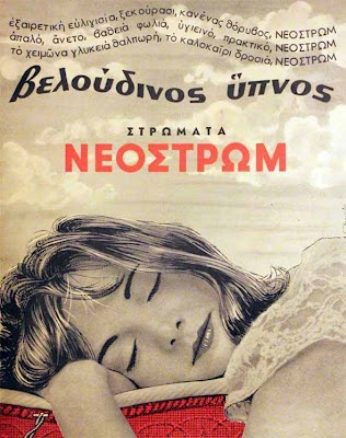 NEOSTROM beds