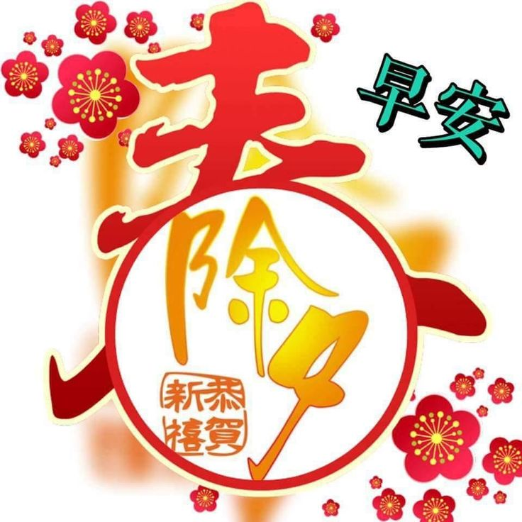 Pin by MK on Morning/ 早安/午安 Chinese new year wishes