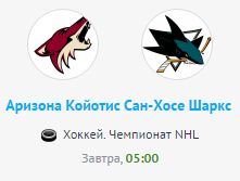 Прямая трансляция: Хоккей. АРИЗОНА КОЙОТИС - САН-ХОСЕ ШАРКС (22.01.2016)