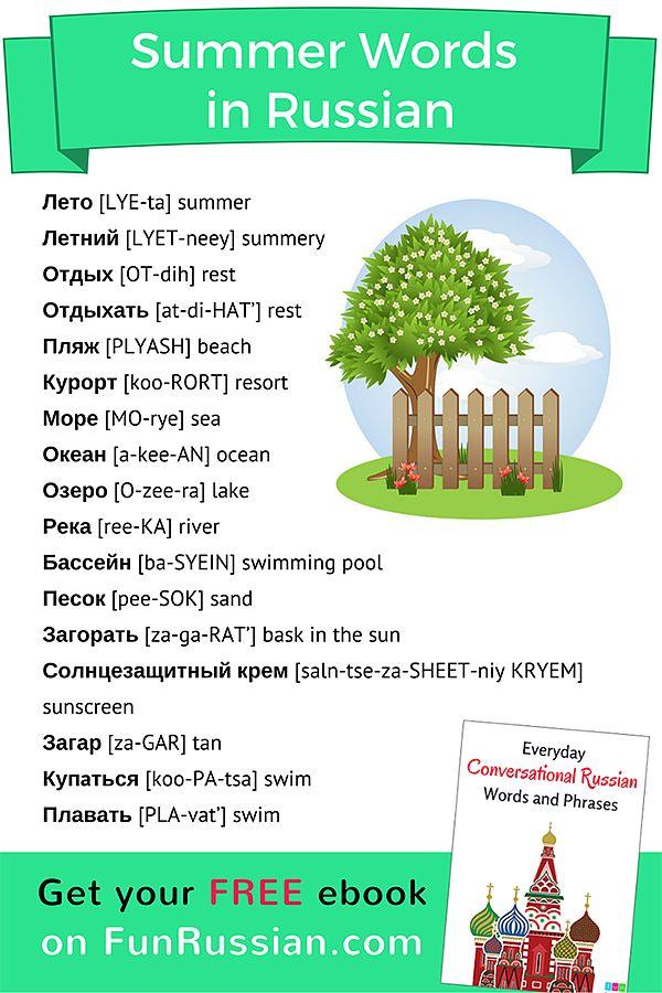 Russian summer words