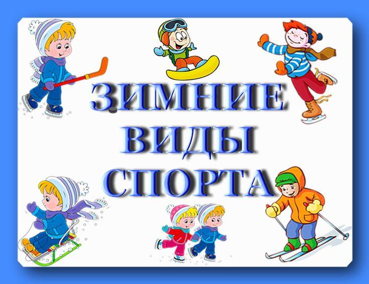 Зимние виды спорта. - Babyblog.ru