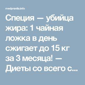 Специя — убийца жира: 1 чайная ложка в день сжигает до 15 кг за 3 месяца! — Диеты со всего света
