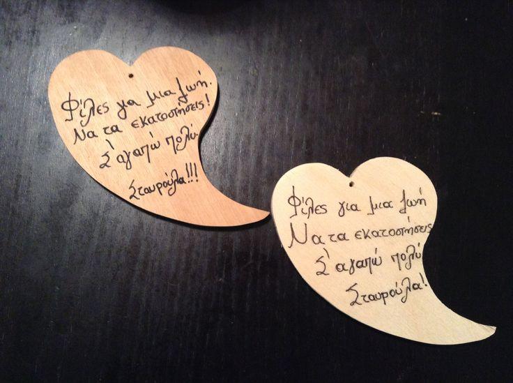 Χειροποιητες ξύλινες καρδιές χειρόγραφες 15 εκ. Για μπομπονιερα και δώρο..