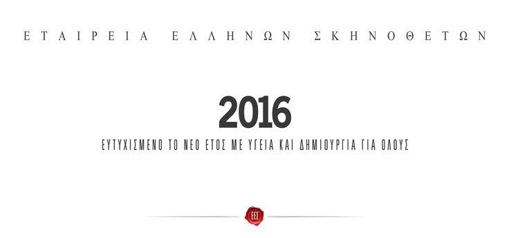 Η Εταιρεία Ελλήνων Σκηνοθετών σας εύχεται Καλή Χρονιά!