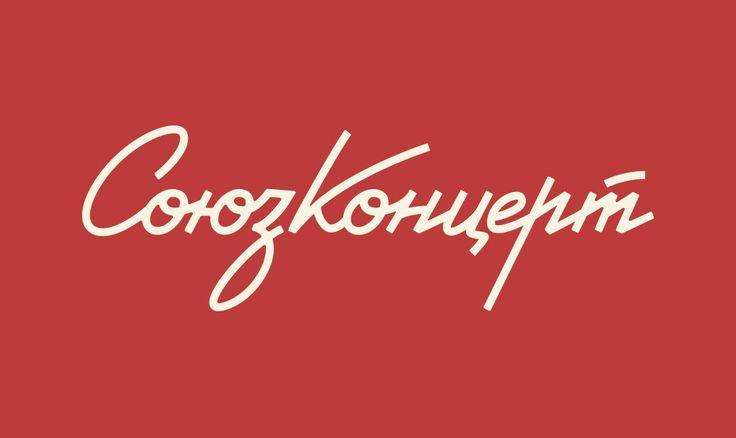 Советский Леттеринг | VK