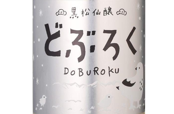 黒松仙醸 どぶろく03