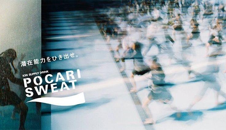いいね!1,599件、コメント3件 ― Yoshiyuki Okuyama | 奥山由之さん(@yoshiyukiokuyama)のInstagramアカウント: 「ポカリスエットの広告を撮影しました。  Advertising for 'POCARI SWEAT'」