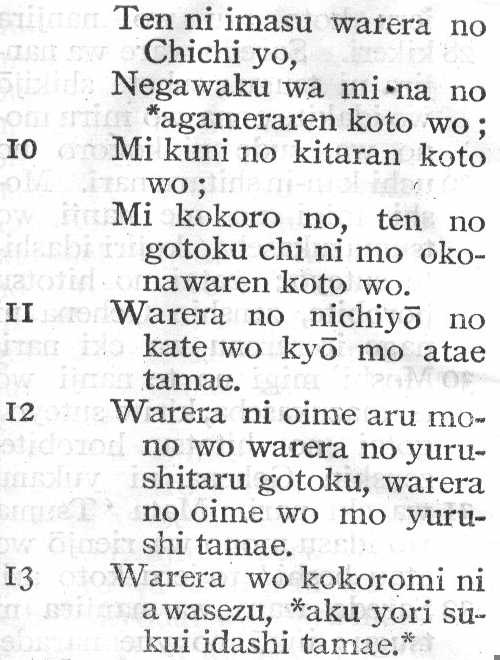 The Japanese Translation Of The Lord S Prayer In Romaji
