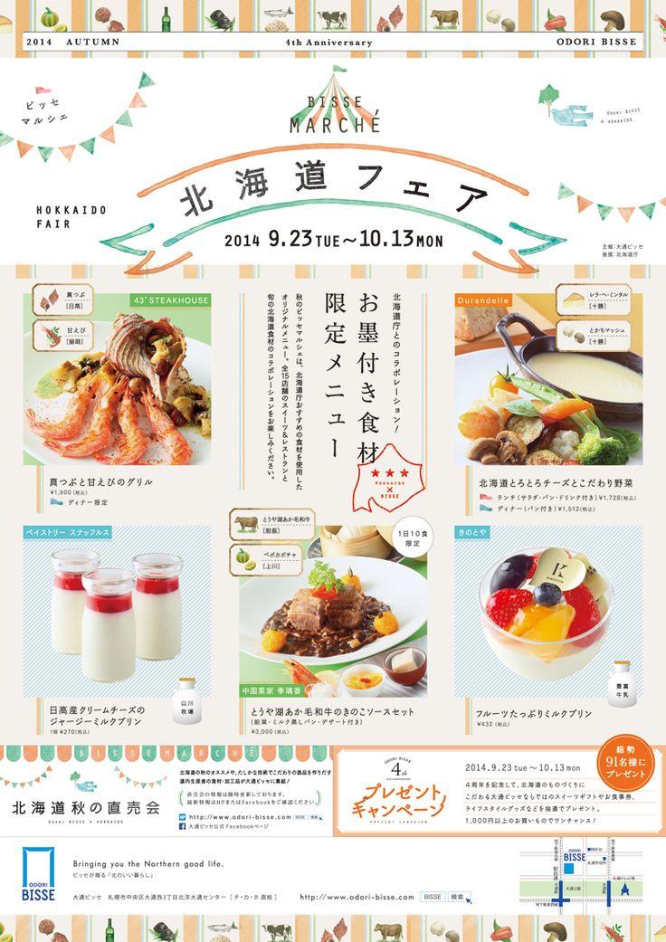 【ビッセマルシェ『北海道フェア』開催】 - 最新情報 | 大通BISSE