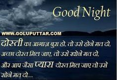 Image result for good night messages for friends in hindi