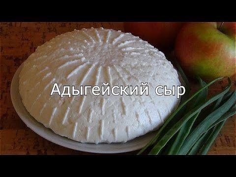 Адыгейский сыр. Правильный рецепт проверенный веками. - YouTube