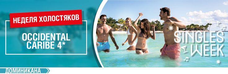 НЕДЕЛЯ ХОЛОСТЯКОВ В ДОМИНИКАНЕ   Мы предлагаем отправить туристов весело проводить время  и найти свою вторую половинку на неделе холостяков  в отелях Occidental Caribe 4* и Coral Costa Caribe Resort & SPA 3*   Гостей ждут яркая и насыщенная анимационная программа,  конкурсы, игры и вечеринки, дискотеки, экскурсии и, конечно же,  теплое море, солнце и шикарные пляжи Доминиканской Республики!   Кроме того, молодых любителей музыки и вечеринок в Пунта-Кане  ждет интересная новинка ― амфитеатр…