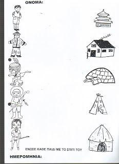 relier enfants du monde à leur maison + autres fiches d'activité à imprimer.