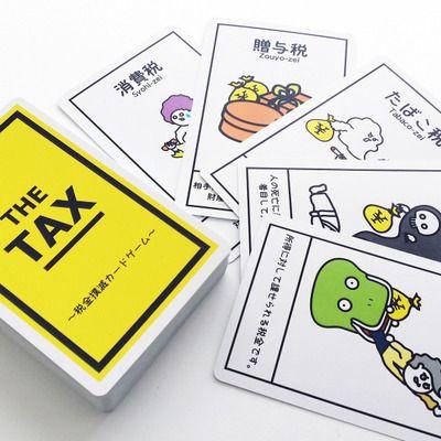 税金撲滅カードゲーム『THE TAX』