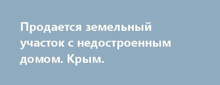 Продается земельный участок с недостроенным домом. Крым. http://xn--80adgfm0afks.xn--p1ai/news/prodaetsya-zemelnyy-uchastok-s-nedostroennym-domom-krym   Продается земельный участок площадью 9 соток с недостроенным домом:  Местоположение: Ялта, район Поляны сказок.Статус и целевое назначение: собственность РФ, ИЖС.Параметры: форма - трапеция, рельеф ровный.Видовые характеристики: панорамный вид на в-д Учан-Су и гору Ай-Петри.Окружение: зелень, частные коттеджи.Сети: все коммуникации в…