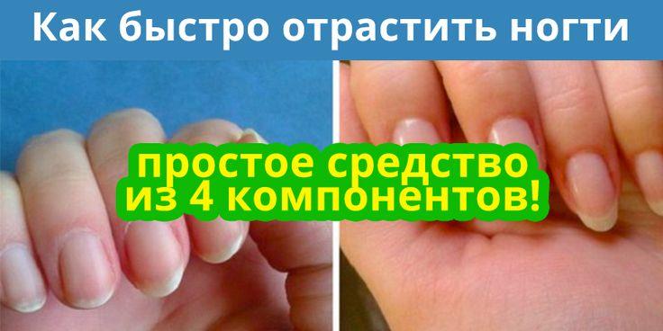 Как быстро отрастить ногти? | Полезные советы!