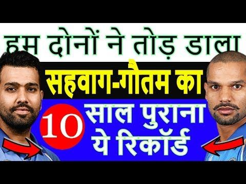 Team india 2017 Rohit Sharma and Shikhar Dhawan broke the record of Sehwag-Gautam 10-year-old record https://youtu.be/Z-A1YZYFg1M