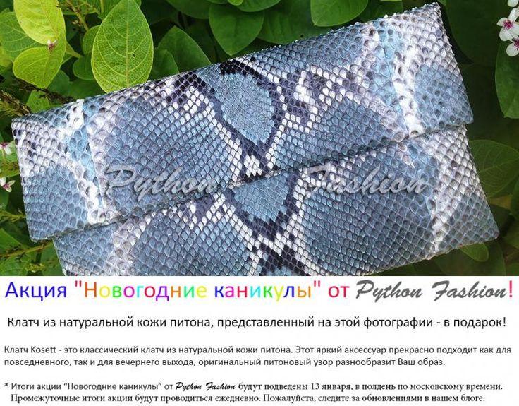Акция 'Новогодние каникулы' от Python Fashion! Клатч из натуральной кожи питона, представленный на этой фотографии - в подарок! Условия акции очень просты: счастливой обладательницей клатча станет самая активная участница акции, набравшая наибольшее количество баллов. Баллы набираются следующим образом: * Создавайте на Ярмарке Мастеров коллекции с любым изделием от Python Fashion (пожалуйста…