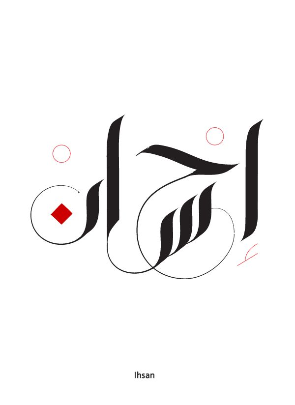 Showcasing 'Jude', a contemporary Arabic calligraphic script, I developed many years ago and have been using it throughout my work, slowly improving along the way.