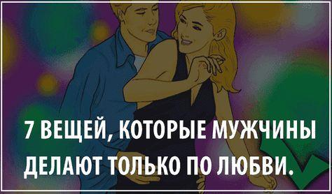 С мужчинами порой легко запутаться. Иногда кажется, что парень вас обожает, а на другой день он не подает о себе весточки. Перечислим верные признаки