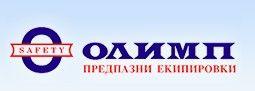 Фирма ОЛИМП – Предпазни Екипировки ЕООД е официален представител на водещи производители на Лични Предпазни Средства в световен мащаб. С грижа за Вашата безопасност и комфорт по време на работа, те предлагат висококачествени продукти, произведени в съответствие с европейските норми и директиви.