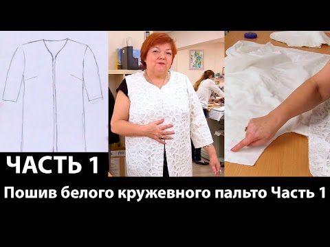 Пошив белого кружевного пальто Часть 1 - YouTube