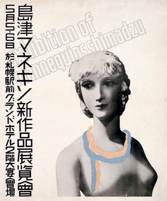 グラフィックデザインの歴史:第62章; 日本の近代グラフィックデザイン