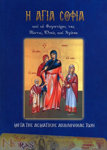 Orthodox Book of Saint Sofia and her daughters, Pistis, Epis and Agapi