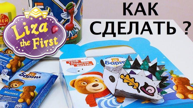 Мишка Барни с подарком ЕЖИК Как сделать из бумаги DIY | LizaTheFirst