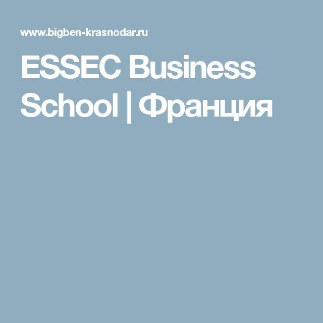 ESSEC Business School | Франция