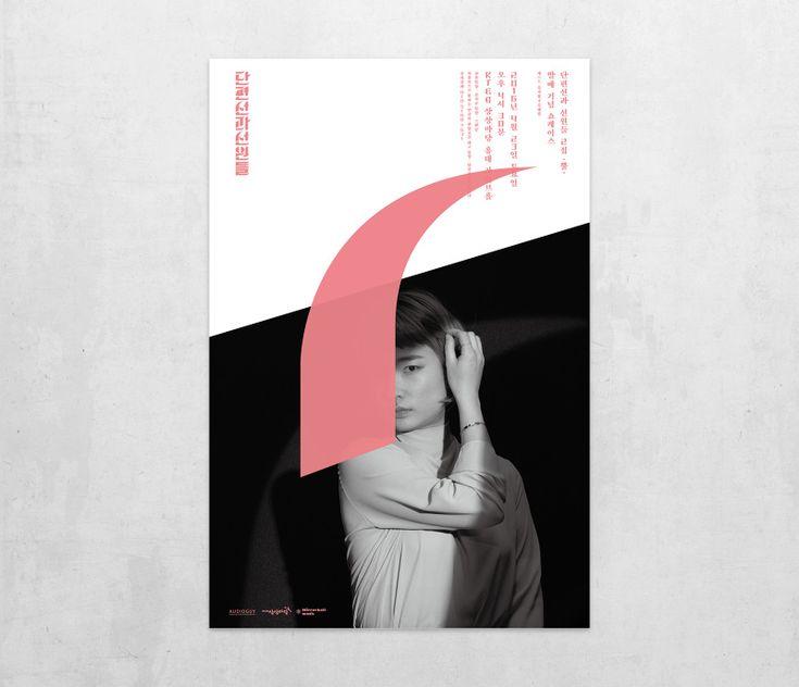 단편선과 선원들 2집 ‹뿔› 쇼케이스 Danpyunsun and the Sailors 2nd. Album ‹Shofar› Showcase - 김가든 Kimgarden