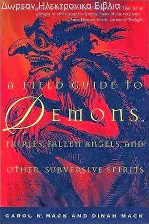 Δωρεαν Ηλεκτρονικα Βιβλια - A Field Guide to Demons, Fairies, Fallen Angels and Other Subversive Spirits