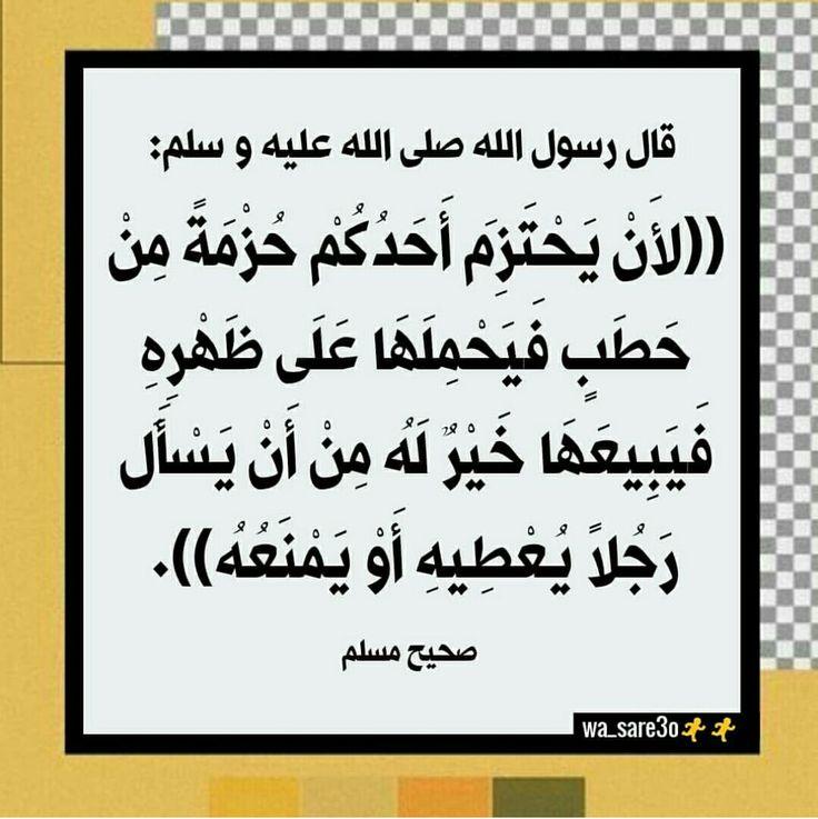 لأن يحتزم أحدكم حزمة من حطب Arabic Calligraphy Calligraphy
