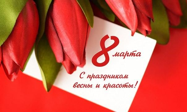 Дорогие, бесценные женщины! Поздравляю Вас с праздником 8️⃣ марта!  Пусть добрые, хорошие комплименты звучат Вам музыкой будней. Пусть Ваши глаза сияют от внутреннего, доброго света. А если и появляются слезинки, то от счастья и смеха! ❤️