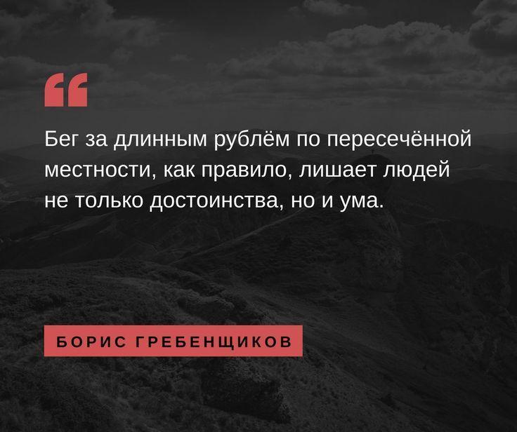 «Бег за длинным рублём по пересечённой местности, как правило, лишает людей не только достоинства, но и ума» (с) Борис Гребенщиков…