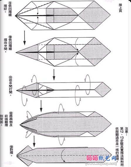 origami sailboat that floats instructions tutorial