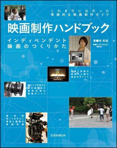 映画制作ハンドブック インディペンデント映画のつくりかた (玄光社MOOK) 林 和哉, http://www.amazon.co.jp/dp/4768304613/ref=cm_sw_r_pi_dp_6IpSsb02KY4N0