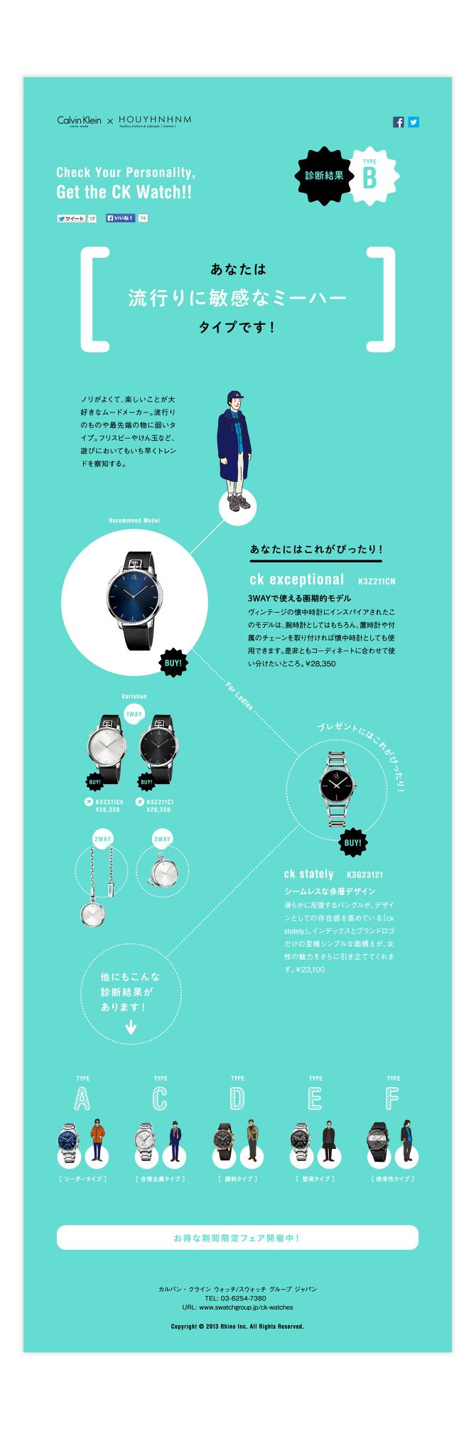Check Your Personality, Get the CK Watch!! - siun
