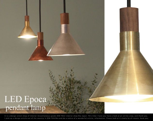 LEDEpocapendantlamp/LEDエポカペンダントランプ/ペンダントライトアルミ、真鍮、銅LEDライト長寿命デザイン照明/DICLASSE(ディクラッセ)