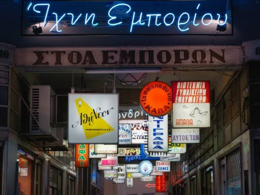 Stoa Emporon– An old fashioned #Athens gallery (by Ίχνη Εμπορίου)