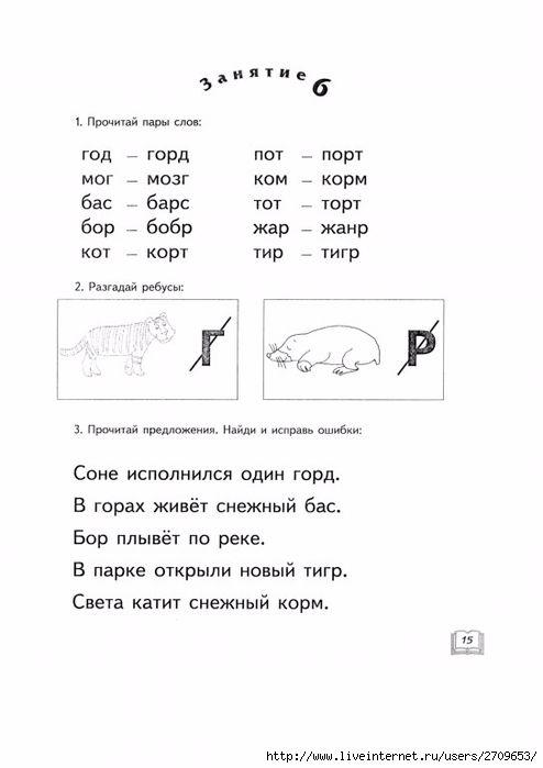 120994560_alifanova_e_a_egorova_n_e_razvitie_pravilnosti_i_osoznannostpage17.jpg (494×699)