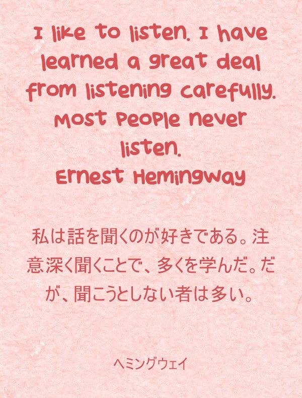 Quote by Hemingway