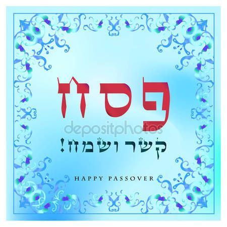 Download - Happy Passover Holiday Translate Hebrew Lettering Greeting Card Decorative Ornamental — Stock Illustration #181128084