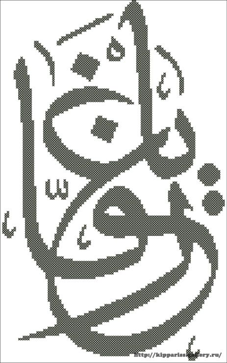 "Gallery.ru / ""Йа Гаффару"" (О, Прощающий) - IsLamic cross stitch and beads by Ekaterina Gogoleva - kippariss"