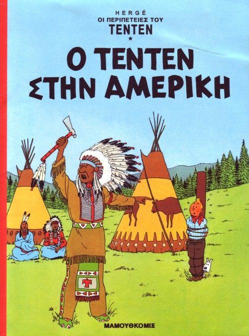 Couverture de Tintin (en langues étrangères) -3Grec- Ο Τεντέν στην Αμερική (O Tentén stin Amerikí)