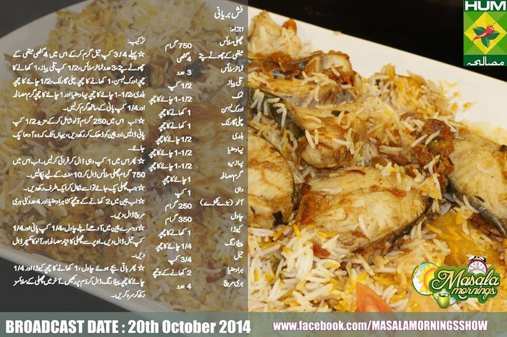 Ladies today i bring a delicious winter Fish Biryani Recipe. This is the very tasty and mouth watering Pakistani recipe. Fish Biryani Recipe in Urdu and English by Shireen Anwar.