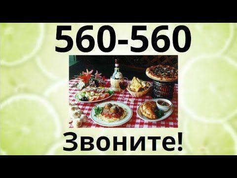 итальянские рестораны в оренбурге - Звоните! 560-560