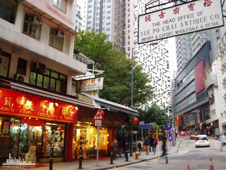 Антикварные магазины на Голливуд - роуд.  http://www.ritc.com.hk/