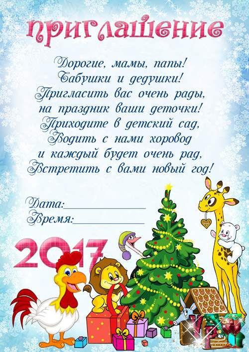 Новогодние поздравления родителям в детском саду в стихах
